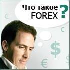 http://www.kf-forex.ru/images/whatis_f.jpg
